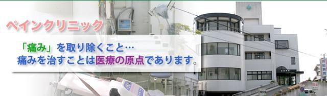 医療法人恒尚会兵田病院