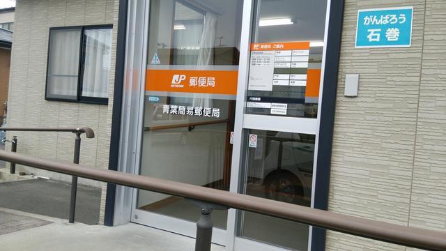 青葉簡易郵便局