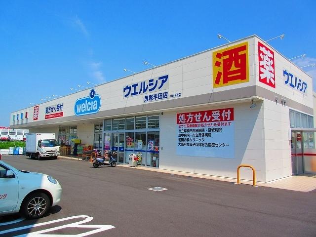 ウエルシア貝塚半田店