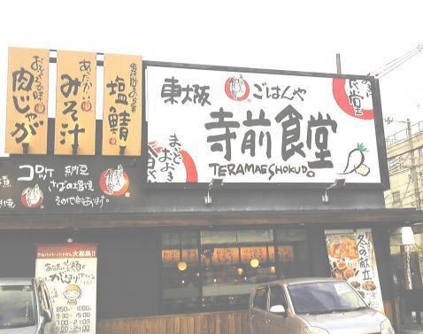 まいどおおきに食堂東大阪寺前食堂
