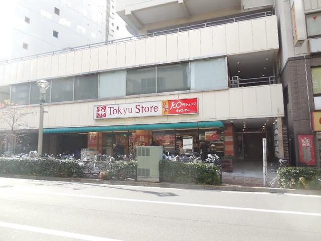 目黒グリーンヴィラ[周辺施設]スーパー