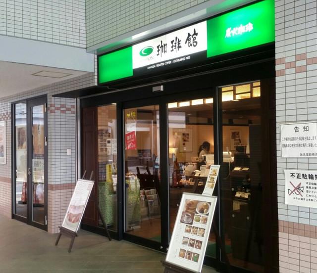珈琲館阪急三国駅店