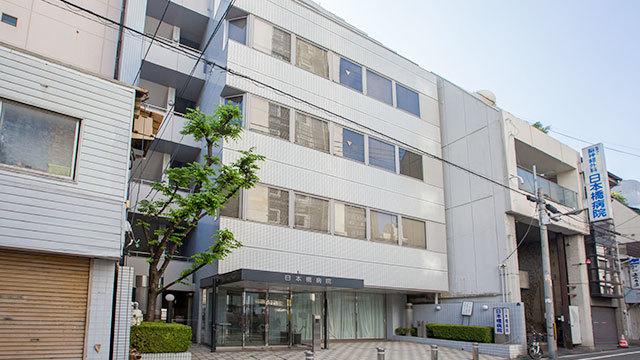 医療法人脳神経外科日本橋病院
