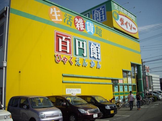 ザ・ダイソー知立宝町店