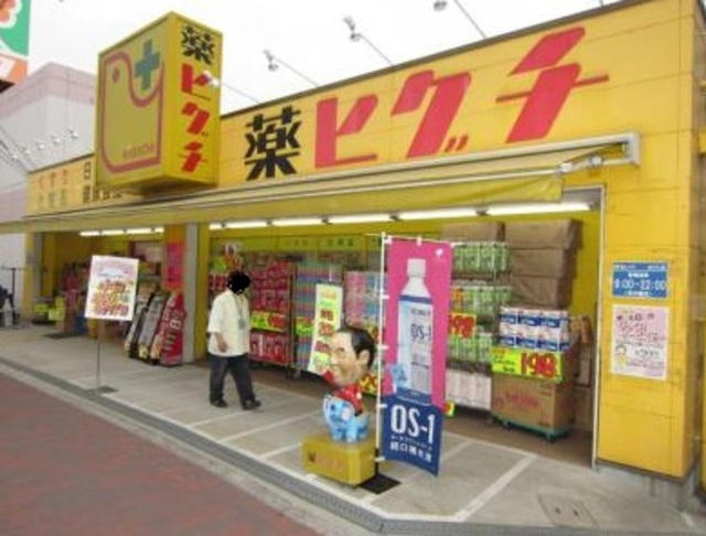 薬ヒグチあびこ店