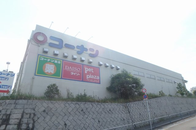 ザ・ダイソーホームセンターコーナン箕面萱野店