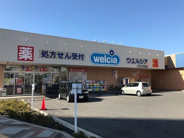 ウエルシアアクロスプラザ東岸和田店