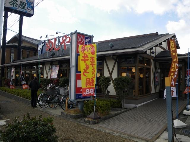 ザめしや池田店
