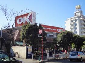 オーケーディスカウントスーパーマーケット国分寺