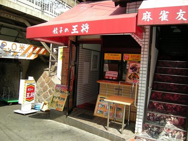 餃子の王将阪急石橋店