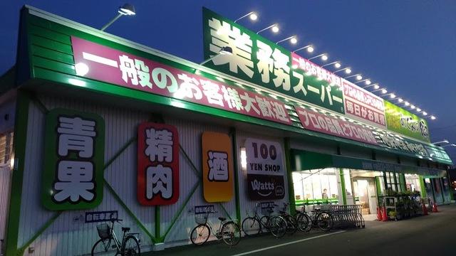 業務スーパー泉佐野中庄店