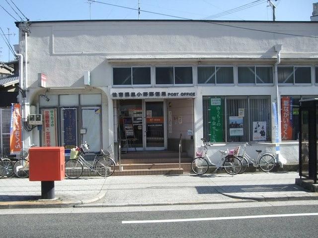 住吉遠里小野郵便局
