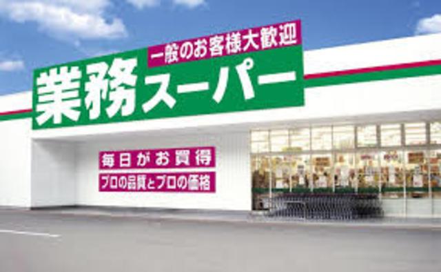 N-stage Fujisawa[周辺施設]スーパー