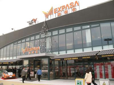 カーサドマーニI[周辺施設]ショッピングセンター