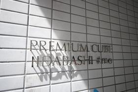 PREMIUM CUBE飯田橋#mo共用設備