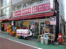 カクヤス 練馬北町店