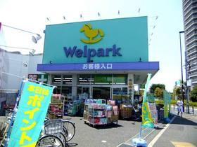 ウェルパーク練馬春日町駅前店