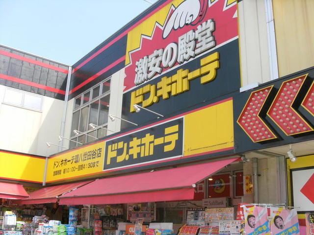 メゾン ルーク・山栄[周辺施設]ショッピングセンター