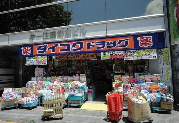 ダイコクドラッグ堺東駅前店