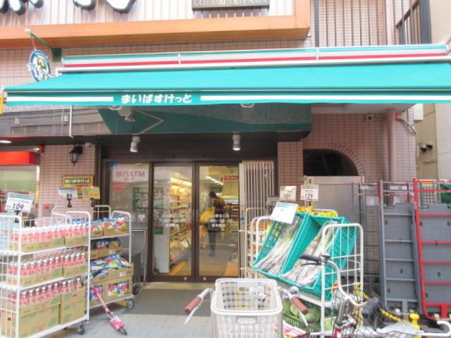 Dolce Vita[周辺施設]スーパー