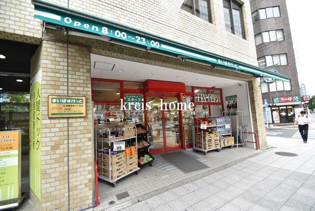 ザ・パークワンズ神田[周辺施設]スーパー