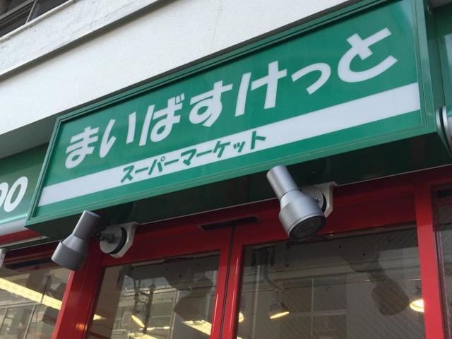 ハイシティ湯島恩田ビル[周辺施設]スーパー