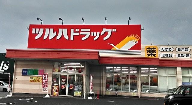 ツルハドラッグ姫島駅前店