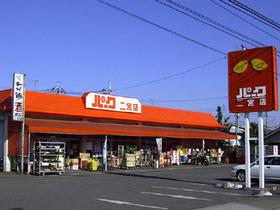 パークショッピングセンター二宮店