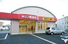 キリン堂北花田店