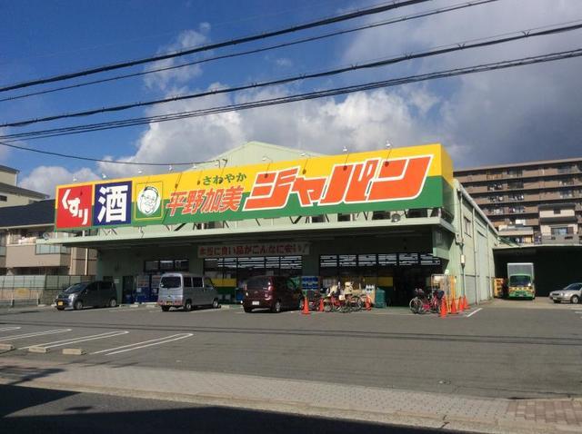 ジャパン平野加美店