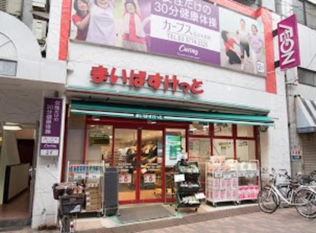 リシェ大井スカイビュー[周辺施設]スーパー