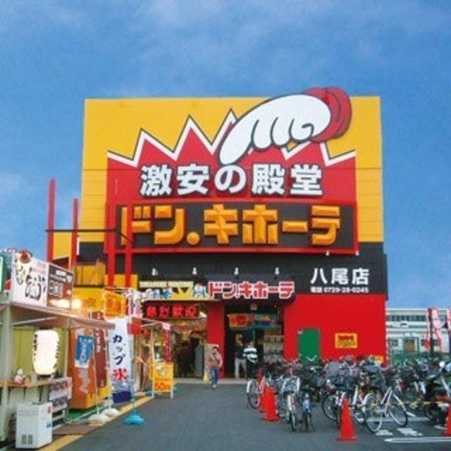 ドン・キホーテ八尾店