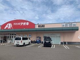 https://image.rentersnet.jp/8d213e88-4c80-4ce9-aa62-4377c447614c_property_picture_953_large.jpg_cap_クスリのアオキ春日山町店