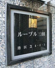 三田駅 徒歩4分ランドマーク