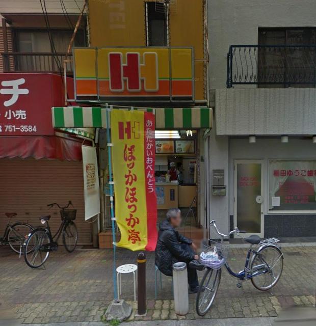 中村マンション ほっかほっか亭近鉄今里店