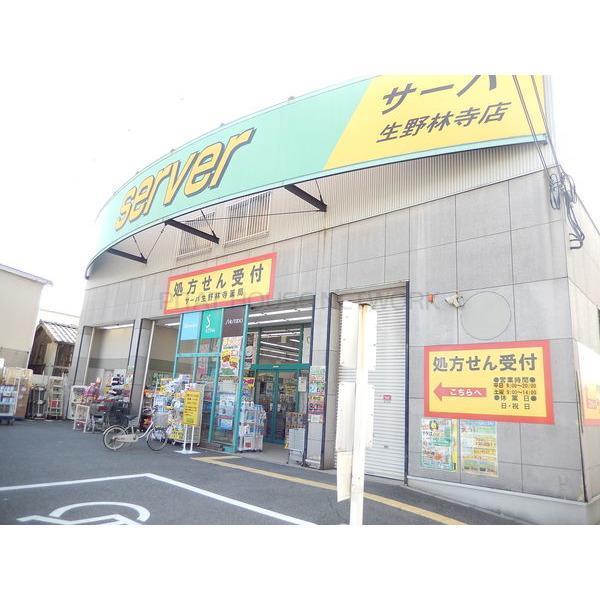 金沢ビル ドラッグストアサーバ生野林寺店