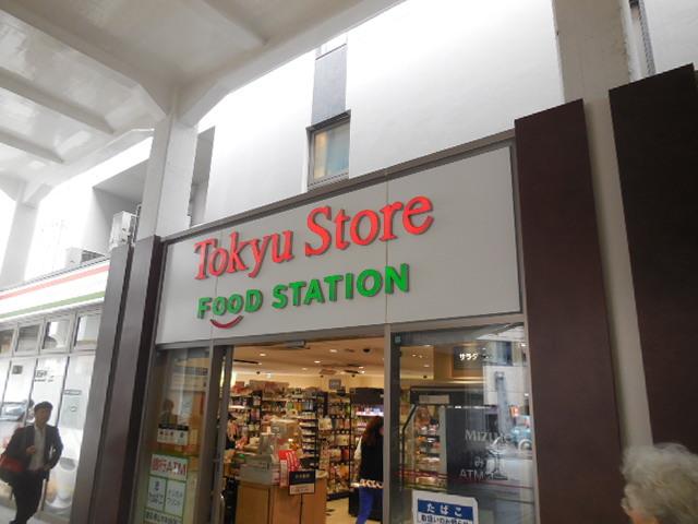 中延駅 徒歩3分[周辺施設]スーパー