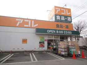 アコレ吉川高久店