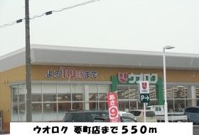 https://image.rentersnet.jp/8e6463a1-ae31-4b77-94c4-cb9a4ad14cb7_property_picture_3186_large.jpg_cap_ウオロク要町店