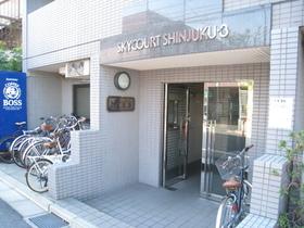 スカイコート新宿第3共用設備