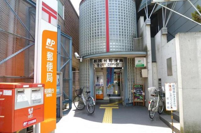 メレ小田急相模原[周辺施設]郵便局