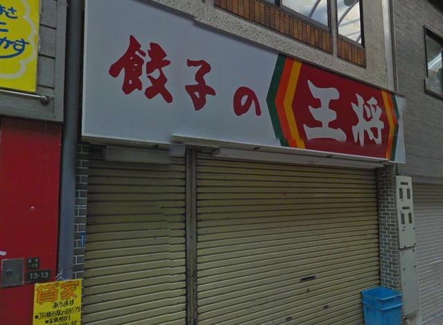 餃子の王将桃谷店