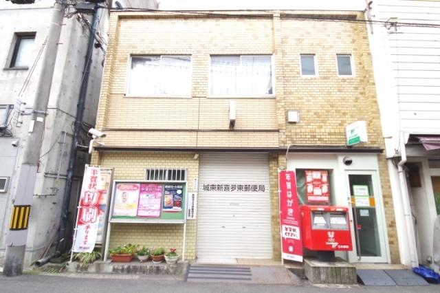 城東新喜多東郵便局