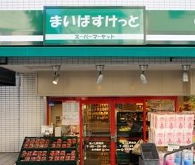 まいばすけっと墨田太平1丁目店