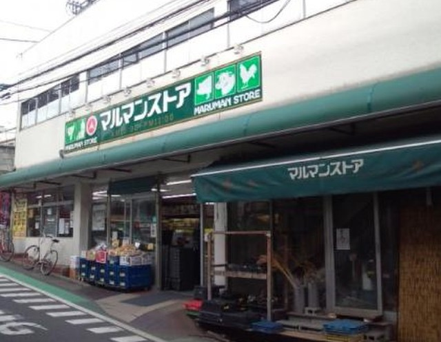 新宿駅 徒歩7分[周辺施設]スーパー