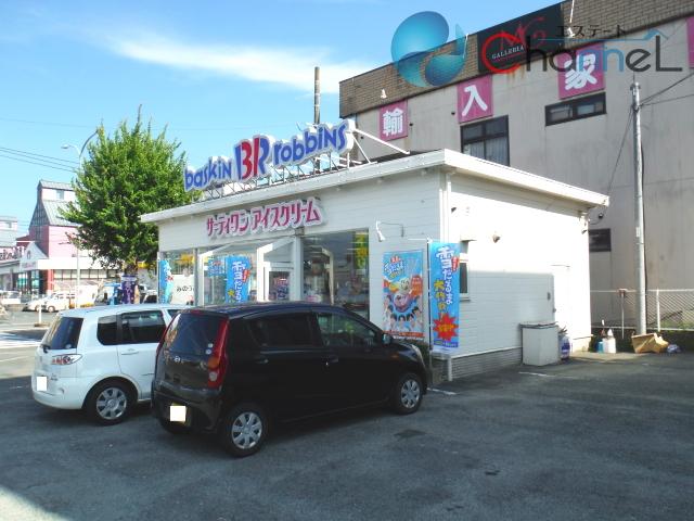 31アイスクリーム久留米インター店
