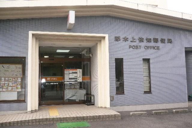 アヴニールⅡ[周辺施設]郵便局