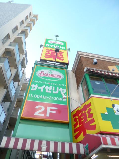 地下鉄赤塚駅 徒歩1分[周辺施設]飲食店