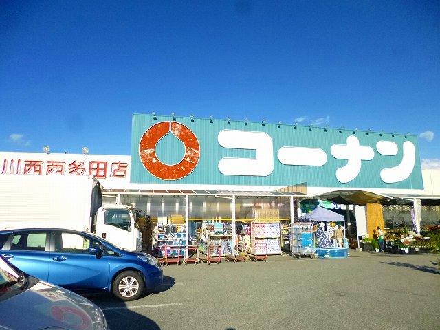 コーナン 川西西多田店