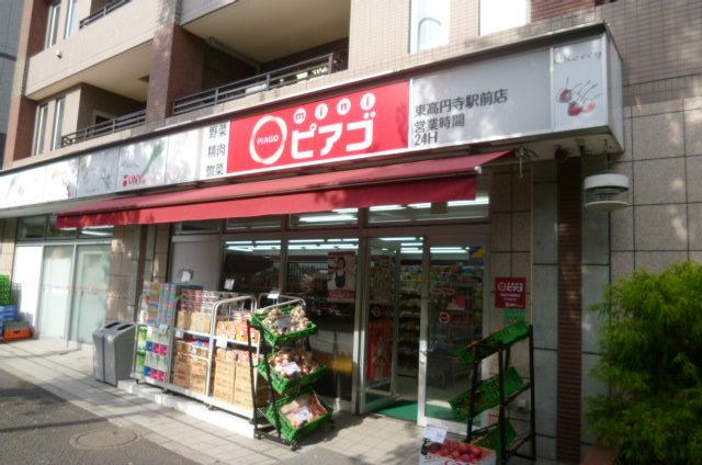 ドムスNY・杉並[周辺施設]スーパー